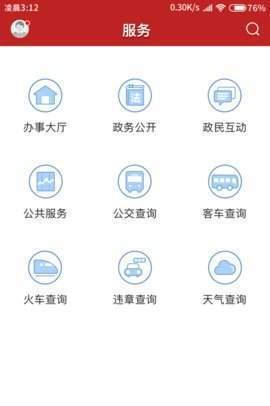 红橙廉江app截图