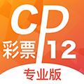 彩票cp12专业版