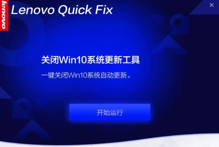 聯想關閉WIN10防御工具