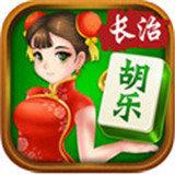 胡乐长冶麻将app