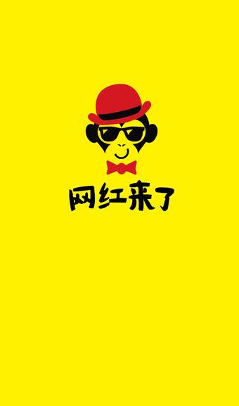 网猴来了app截图