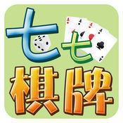 七七棋牌游戏