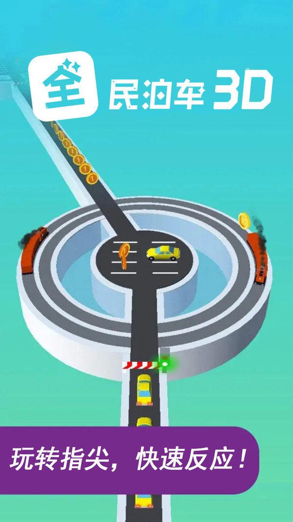 全民泊车3D截图