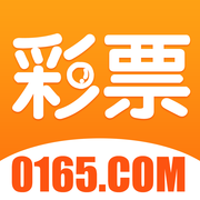 0165彩票手机版