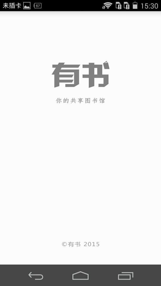 有书app截图