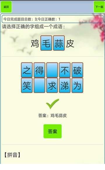 小学生成语app截图