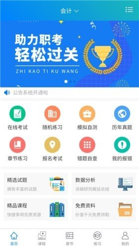 千行题库app截图
