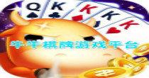 牛牛棋牌游戲平臺