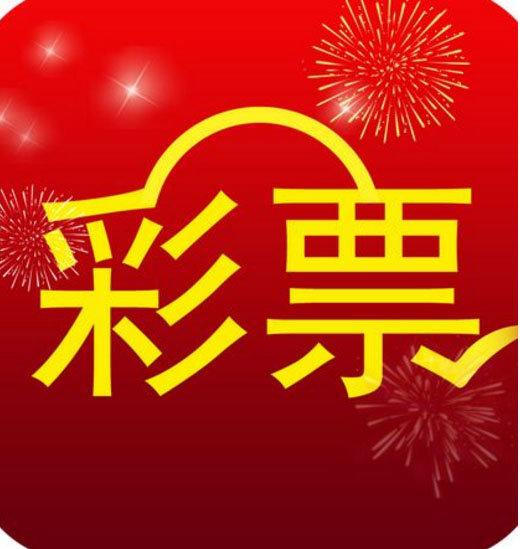 6e彩票app