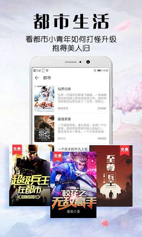 飞读小说最新版app截图