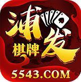 浦发棋牌app