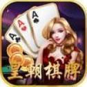 新皇朝棋牌app
