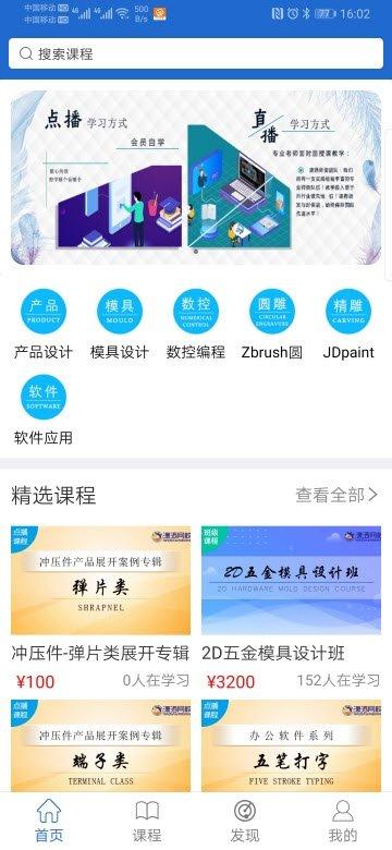 潇洒网校app下载-潇洒网校最新版下载
