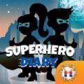 超级英雄日记苹果版