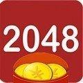 2048红包福利版