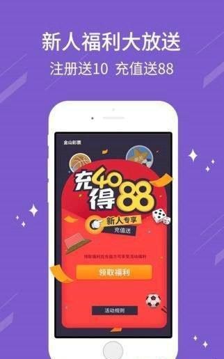 彩民之家app介绍