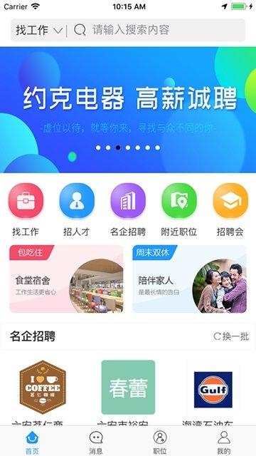 六安人才网app下载-六安人才网最新版下载