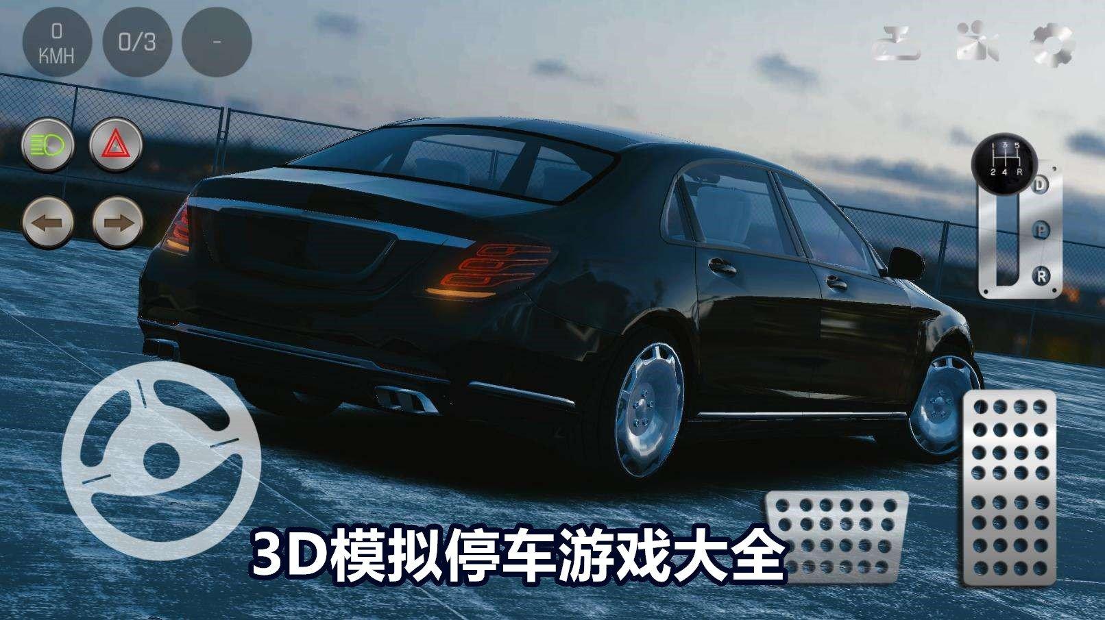3D模拟停车游戏大全