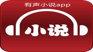 有声小说app