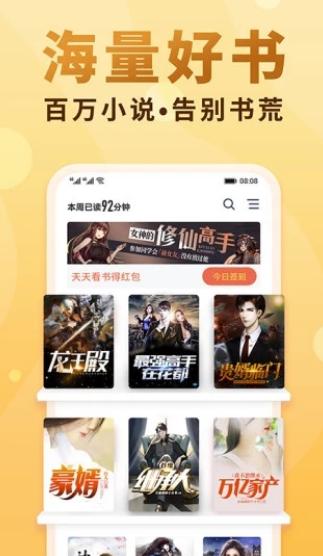 海棠书屋app截图