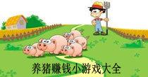 养猪赚钱小游戏大全