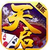 天启娱乐app