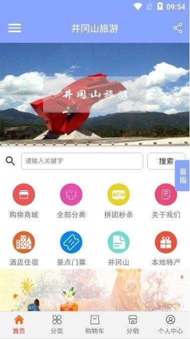 井冈山旅游下载-井冈山旅游app下载