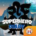 超級英雄日記