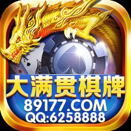 大满贯棋牌官网版