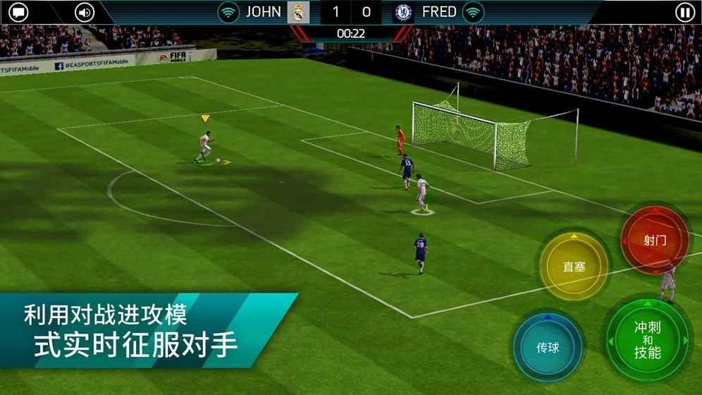 FIFA足球世界破解版