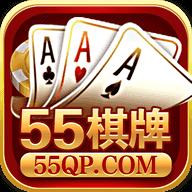 55棋牌娱乐