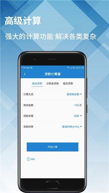 蜜橙计算app下载-蜜橙计算手机版下载