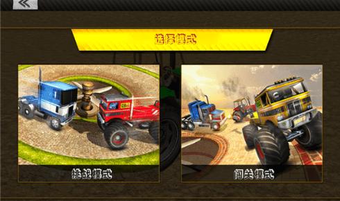 卡车战场模拟截图