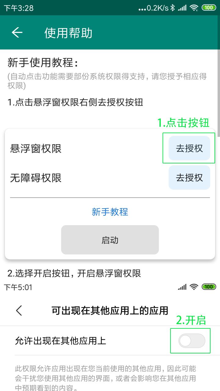 自动点击神器下载-自动点击神器安卓版下载