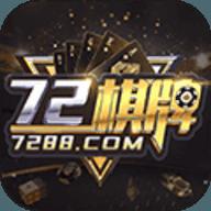 72棋牌游戏