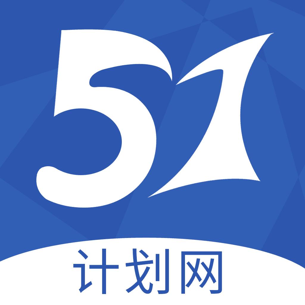51计划网全天人工计划
