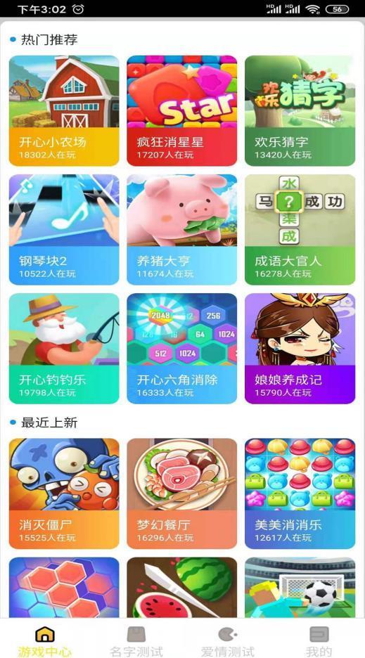 趣玩游戏盒子官网下载-趣玩游戏盒子官网最新版下载