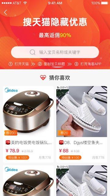 百优惠app下载-百优惠手机版下载
