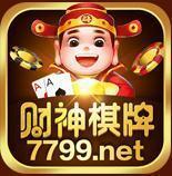 大財神棋牌app