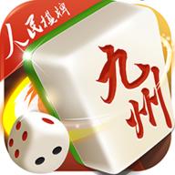 聚乐九州麻将人民棋牌