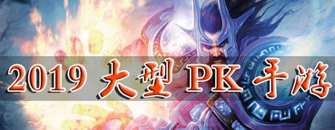 PK手游排行榜2019
