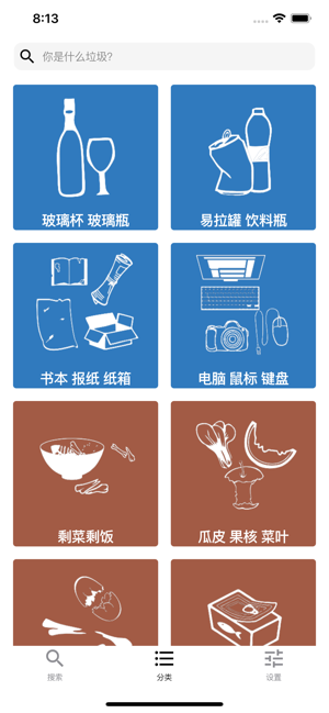 全国垃圾分类