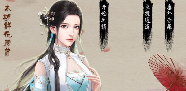 橙光东宫沈女赋破解版游戏截图