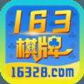 16328棋牌游戏