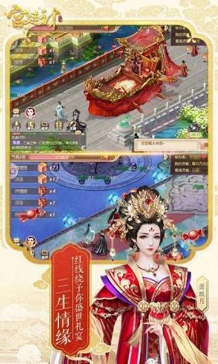 极品小宫女之兰陵王妃游戏截图
