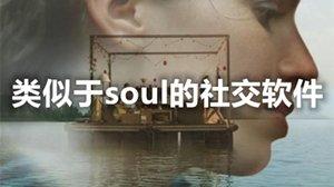 类似于soul的社交软件