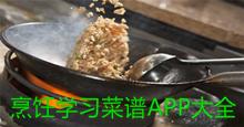 烹饪学习菜谱APP大全