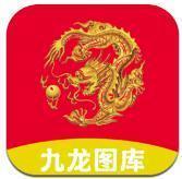 九龍圖庫精選資料app
