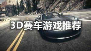 3D赛车游戏推荐