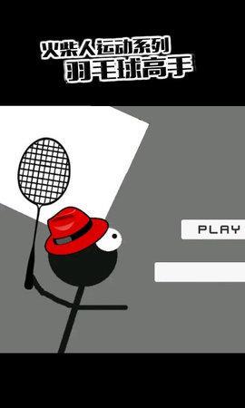 虚拟羽毛球
